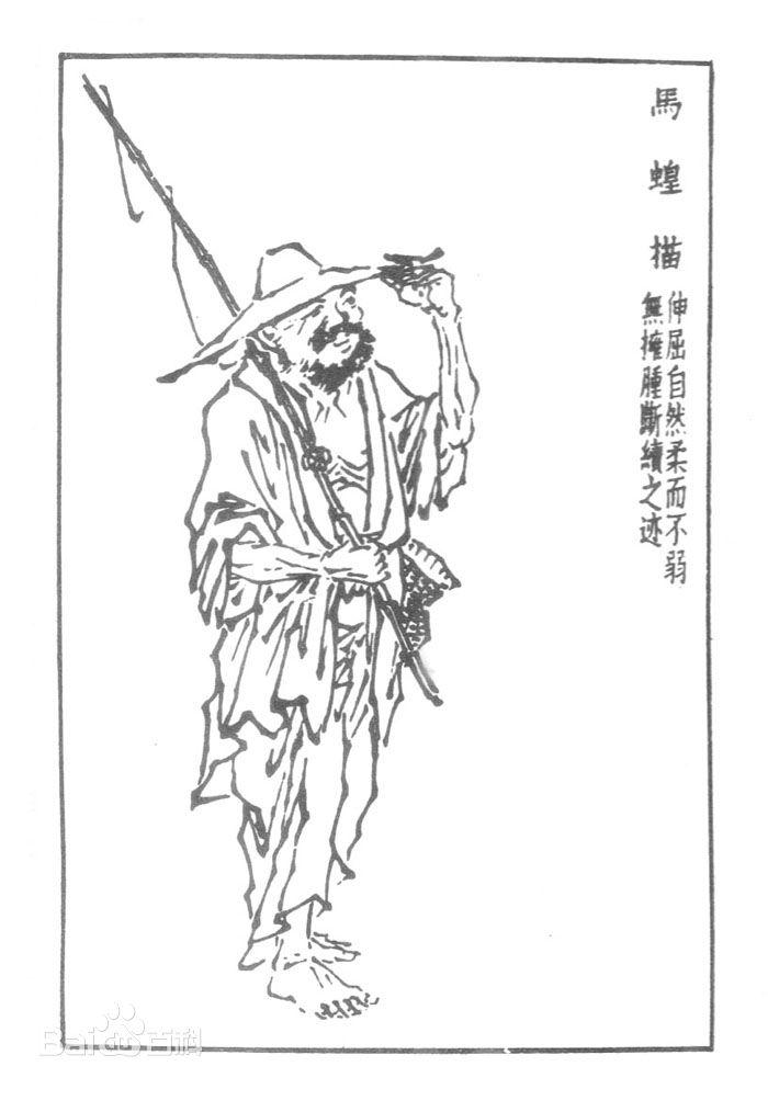 中国传统技法-十八描